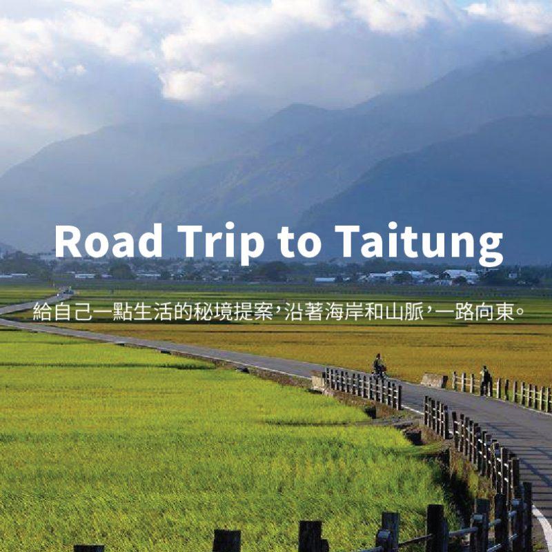 ▎選歌提案 ▎Road Trip to Taitung