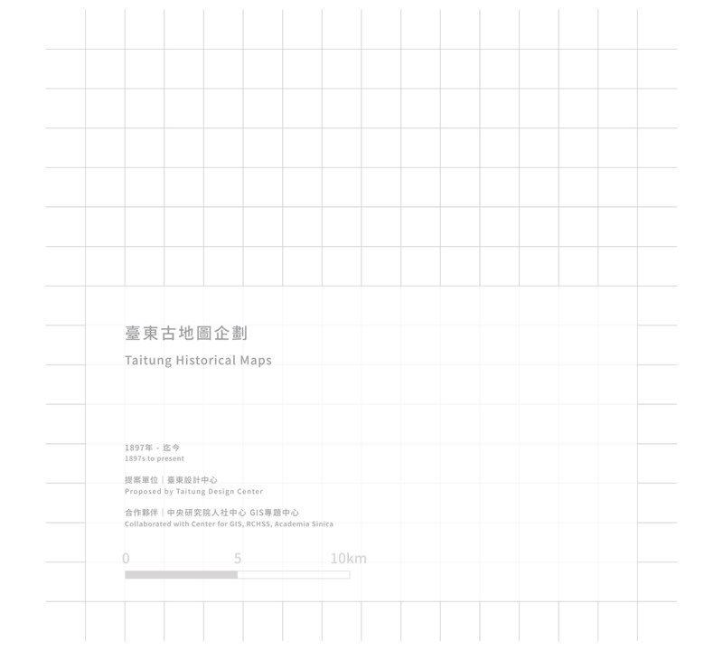 ▎場域企劃 ▎臺東古地圖企劃 Taitung Historical Maps