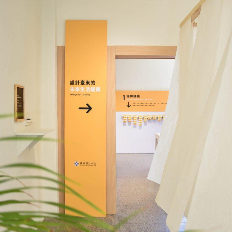 ▎展覽公告 ▎臺東未來生活提案所 —— 正式開張!