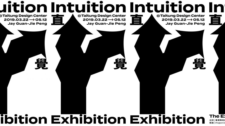 ▎展覽公告 — Intuition —彭冠傑直覺設計展