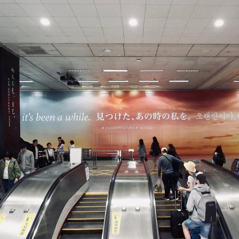▎縣政提案所 — 公部門美學力發酵第三回!在台北捷運看見台東山海空