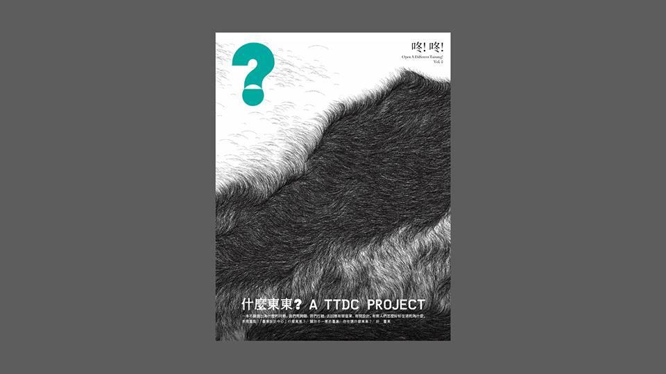 2018/12/20-《什麼東東?》試刊號出版
