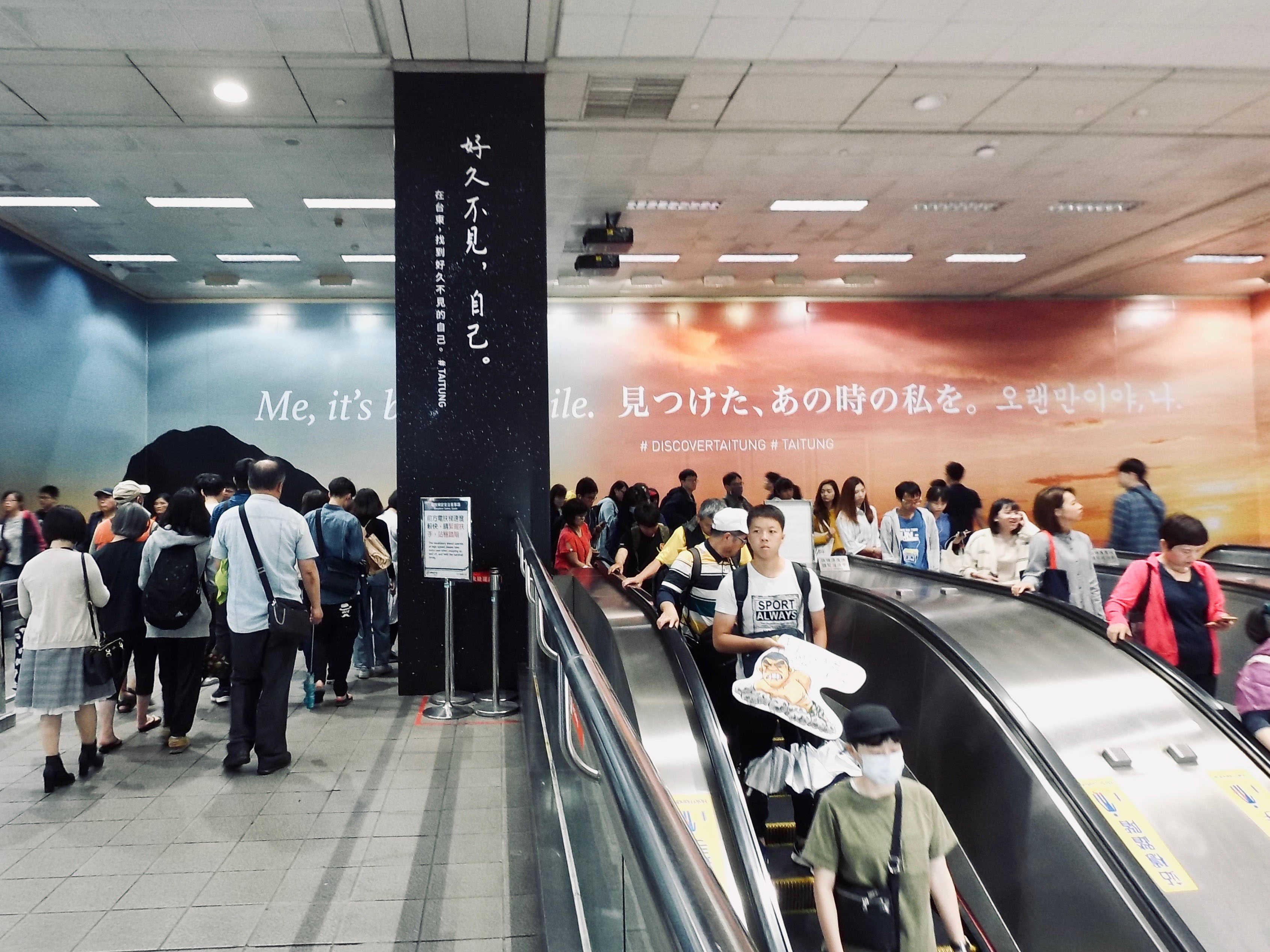 台北捷運遇見不一樣的台東!解構台東印象、邀人重新發現自己。