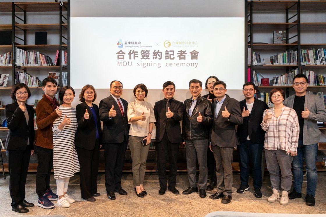 2019/03/07-臺東縣政府X台灣創意設計中心 合作簽約記者會