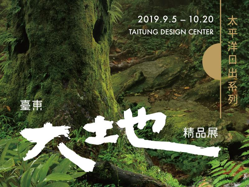 臺東大地精品展:日出太平洋系列