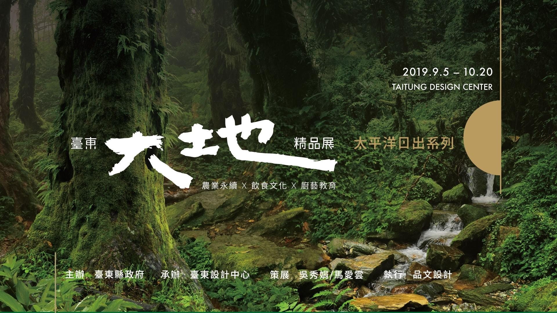 臺東大地精品展:日出太平洋系列 – 09/05-10/20 即將開展