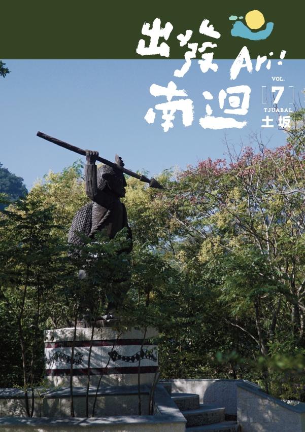 Ari ! 出發南迴 vol.7 土坂