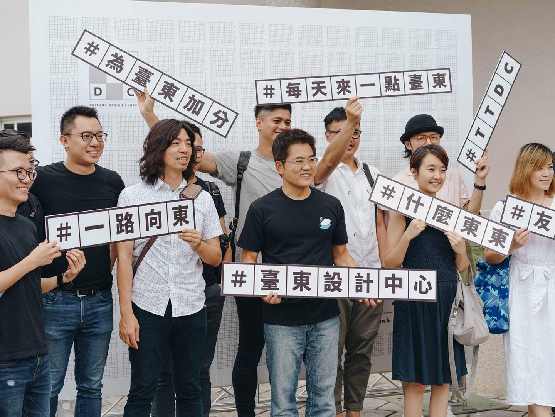2018/08/15-臺東設計中心開幕活動