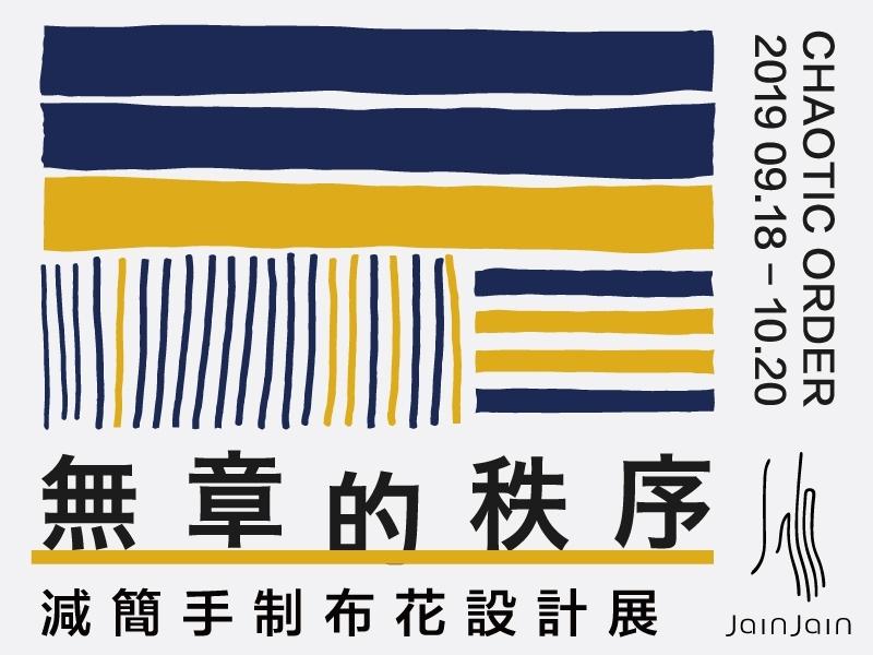 「無章的秩序」 減簡手制布花設計展