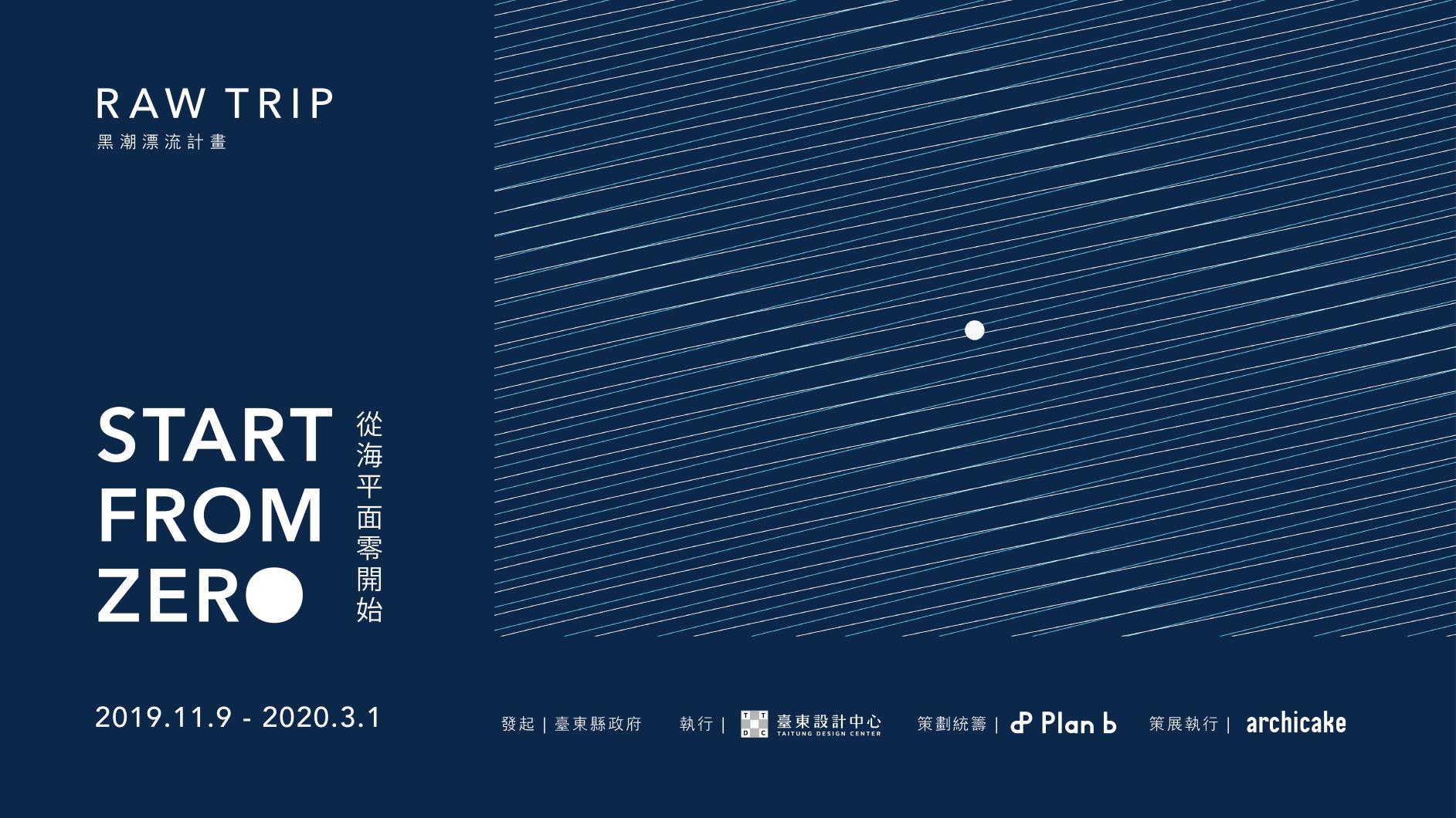 RAW TRIP2.0 臺東採集計畫-黑潮漂流 從海平面零開始 START FROM ZERO