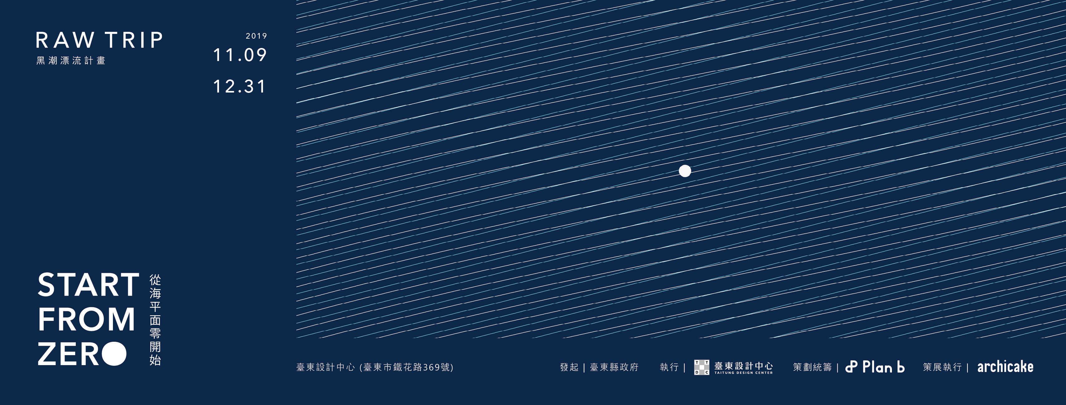 展覽公告|START FROM ZERO 從海平面零開始-RawTrip黑潮漂流計畫