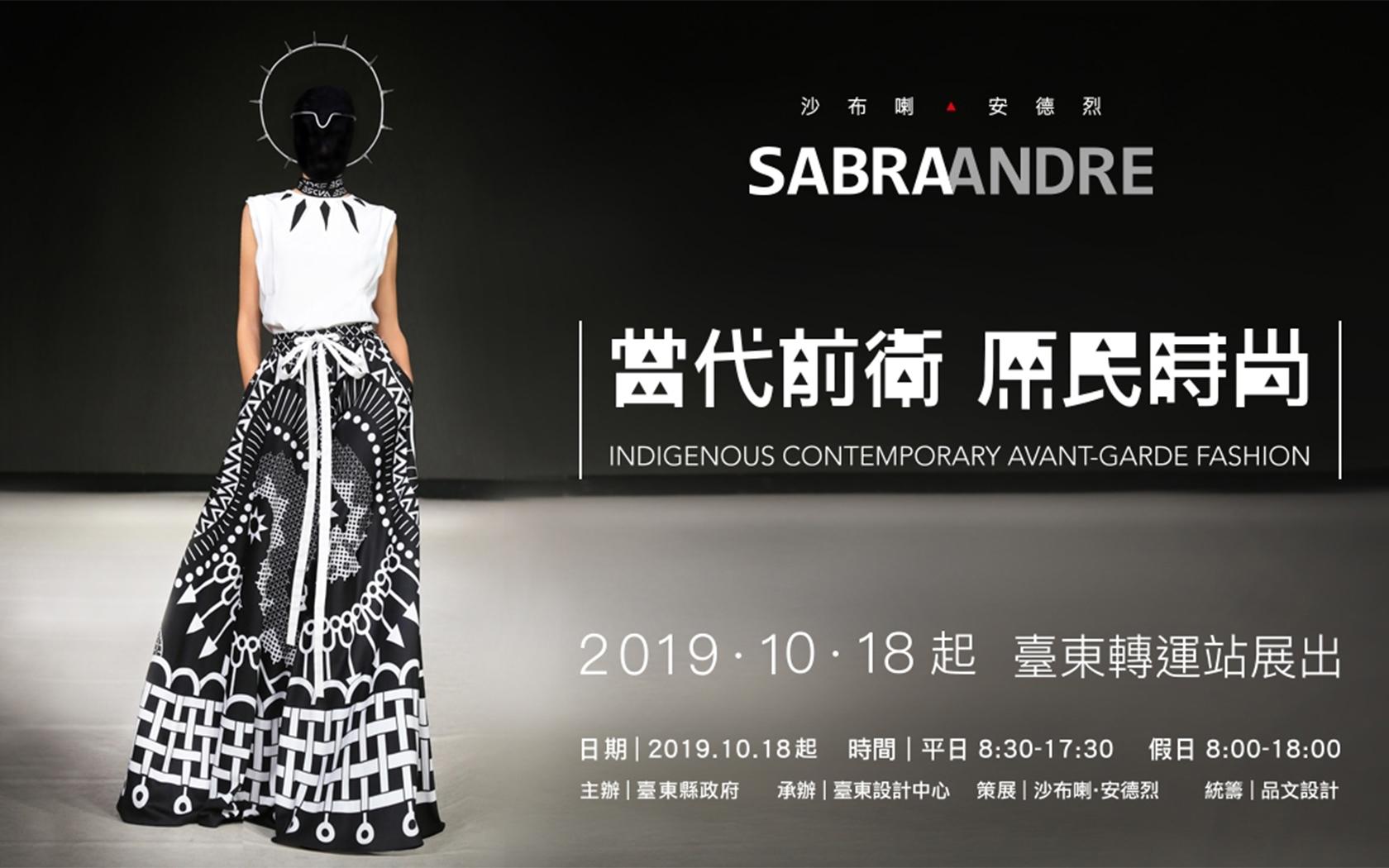 展覽公告 |當代前衛 ‧ 原民時尚 – 沙布喇‧安德烈服裝設計展
