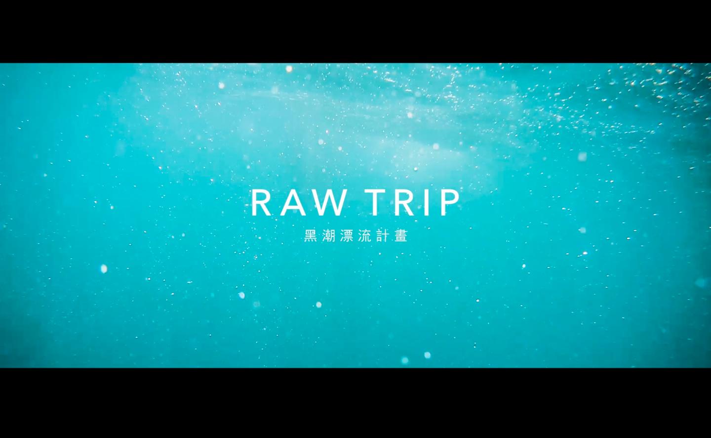 START FROM ZERO 從海平面零開始-RawTrip黑潮漂流計畫|前導宣傳片 上線