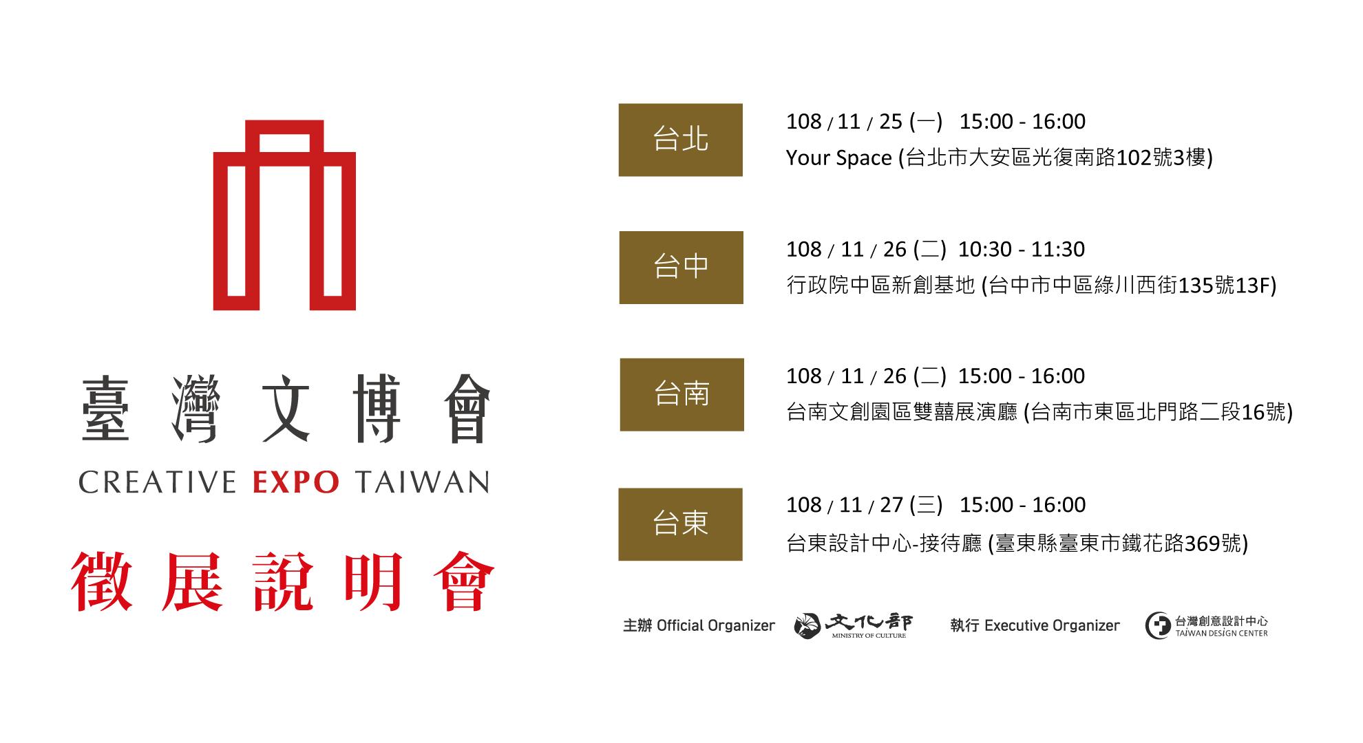 2020臺灣文化創意設計博覽會_徵展說明會–臺東場