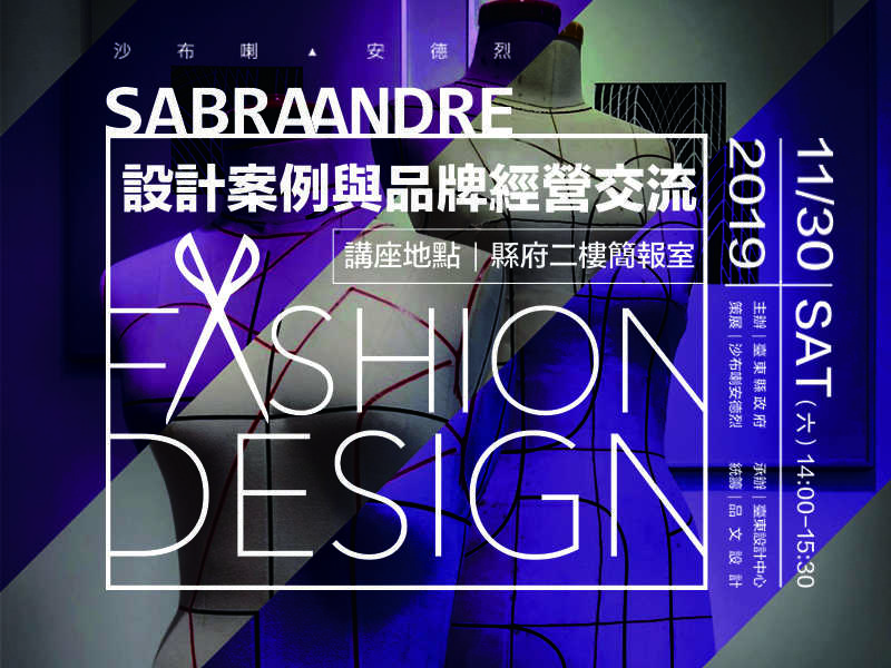 沙布喇‧安德烈-設計案例與品牌經營交流講座