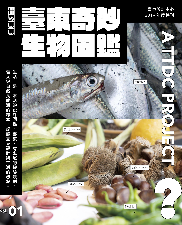年度特刊 -《什麼東東?》Vol.1— 臺東奇妙生物圖鑑