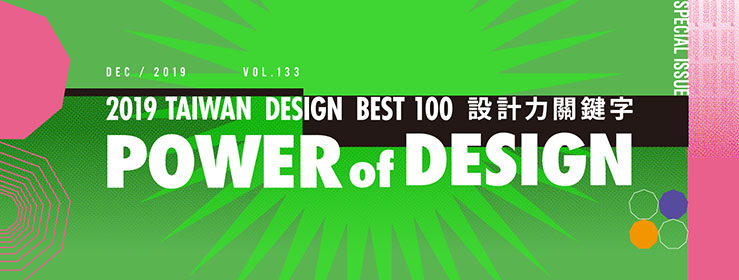 以設計創意翻轉公部門美學 「每天來點臺東」獲選台灣設計 Best 100
