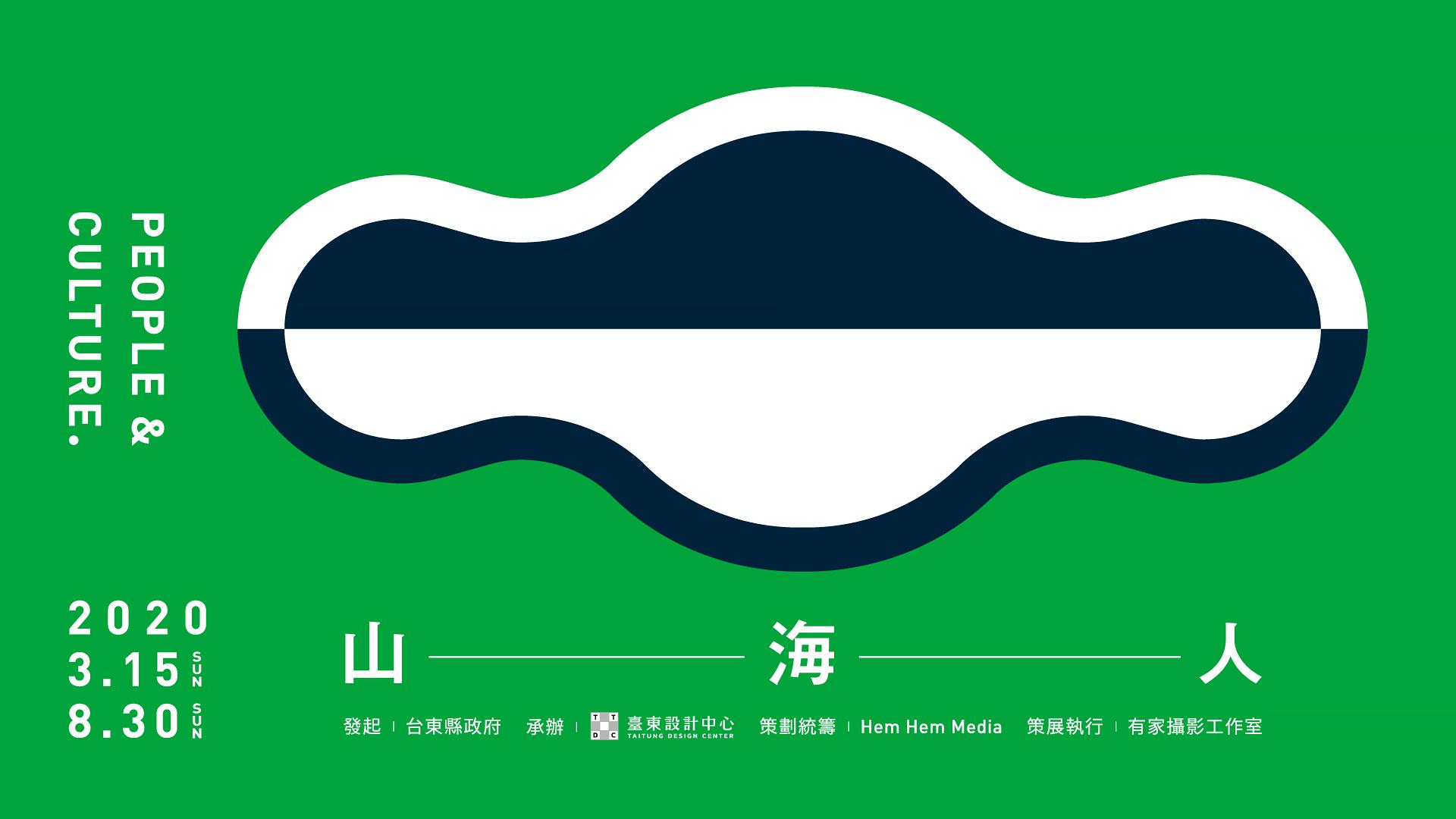 山-海-人 People & Culture