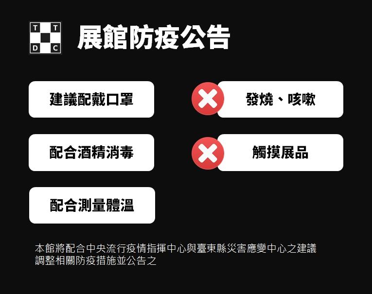 公告|設計中心展館防疫措施