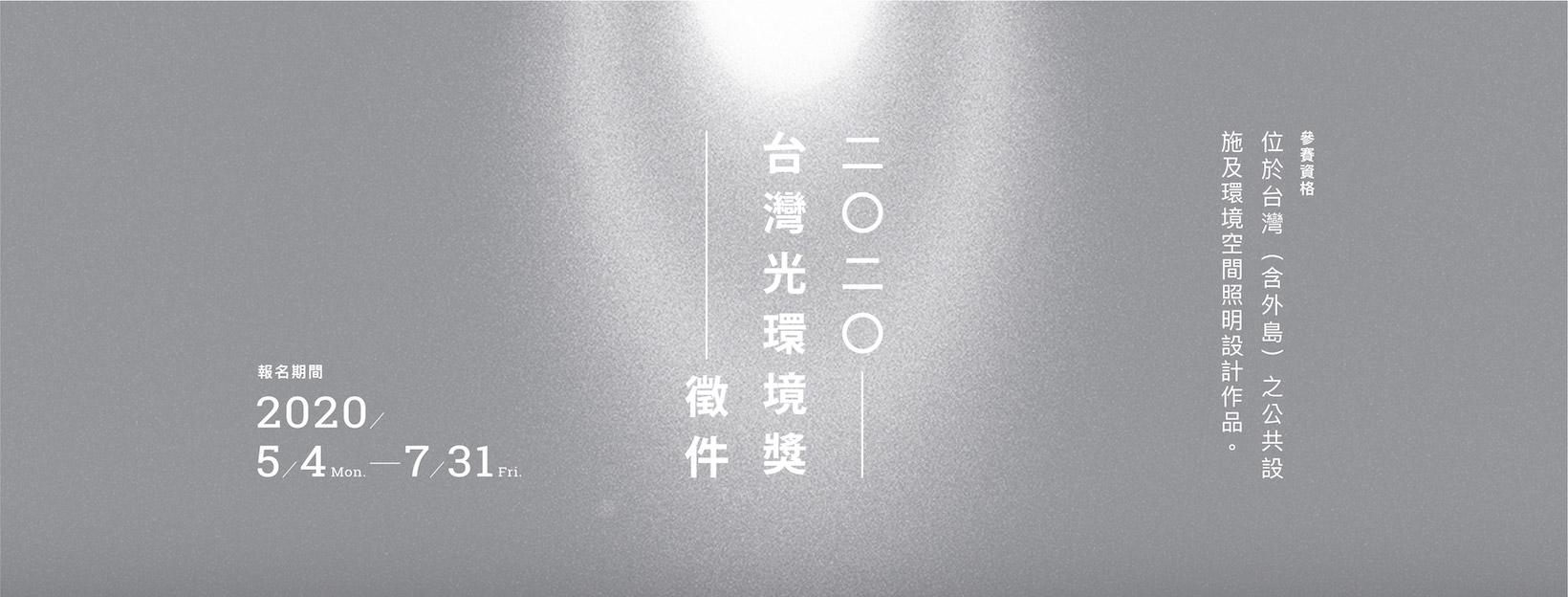 2020「台灣光環境獎」報名開始囉