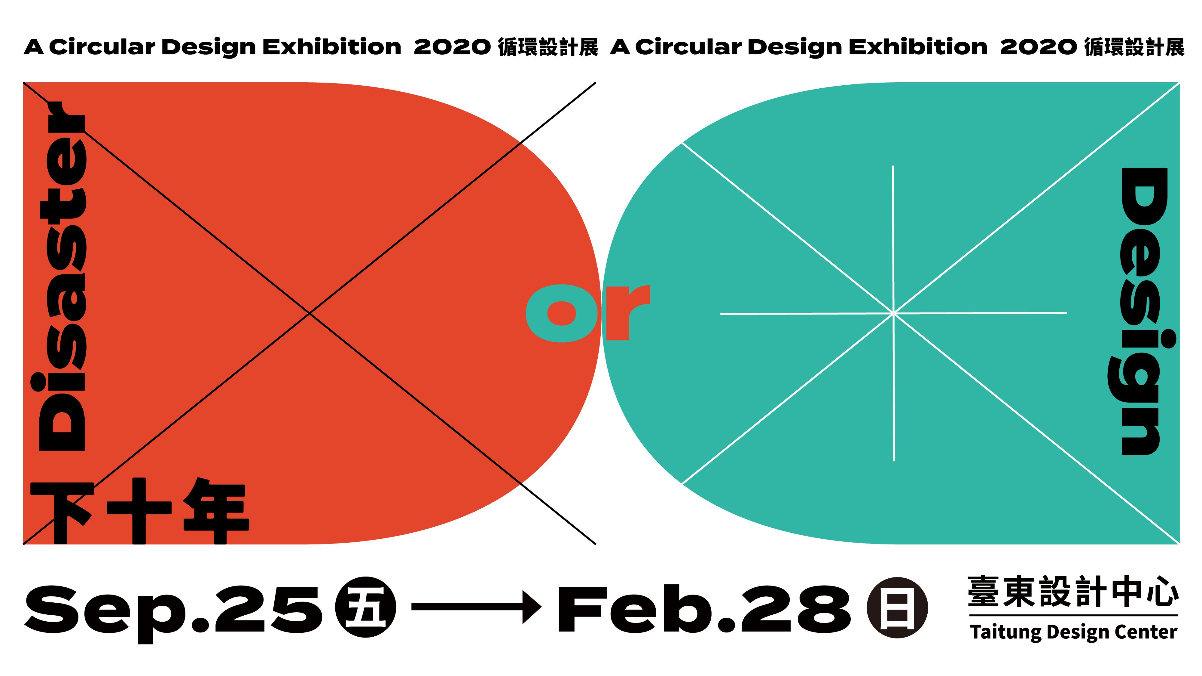 展覽|下十年,循環設計展