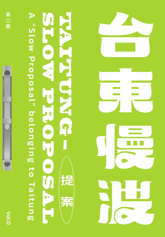 《 台東慢波計畫 Taitung Slow Proposal 》VOL. 00