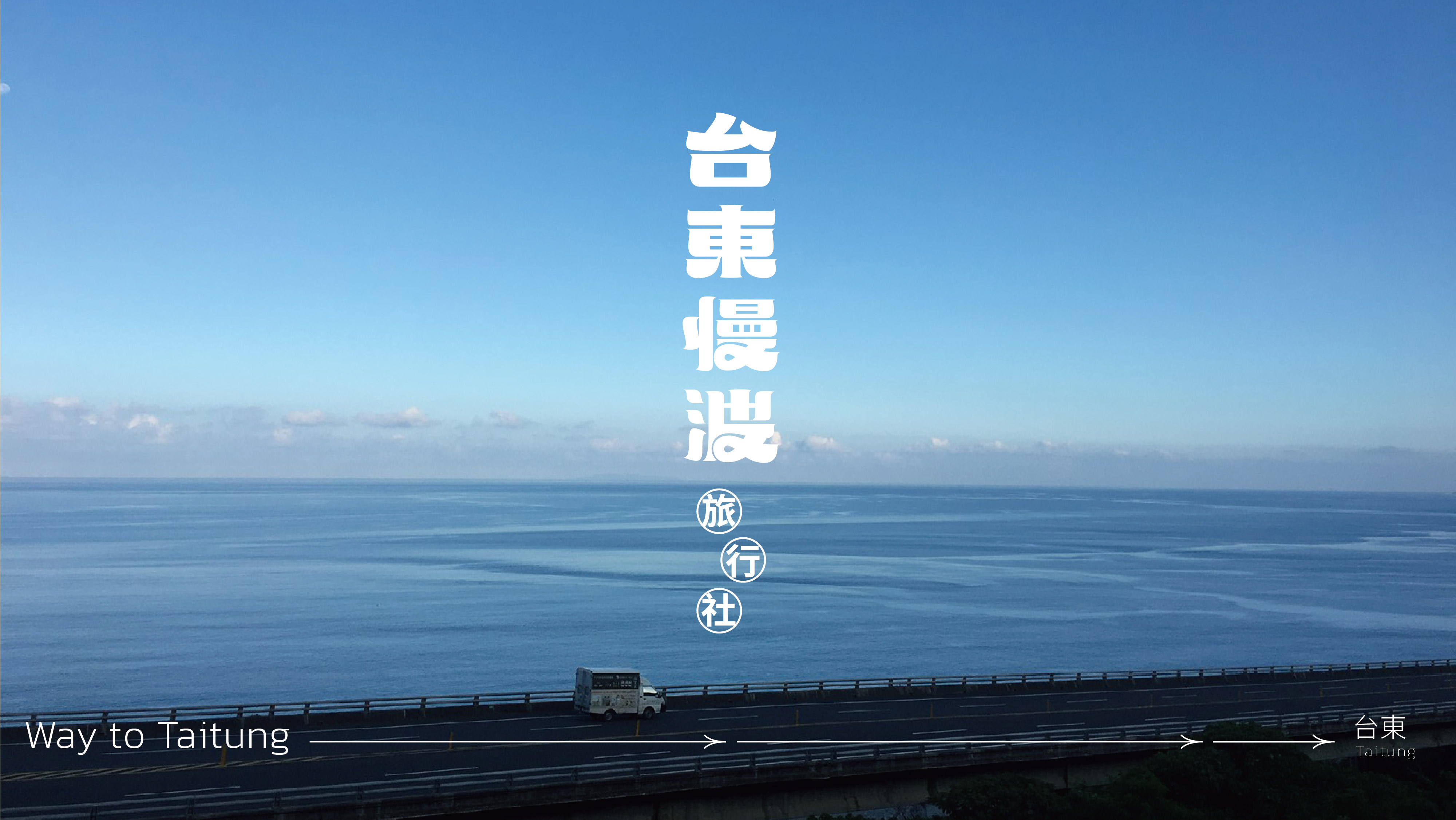 ▎一路向東 Way To Taitung — 跟著聲音旅行 走一趟想念的台東光景