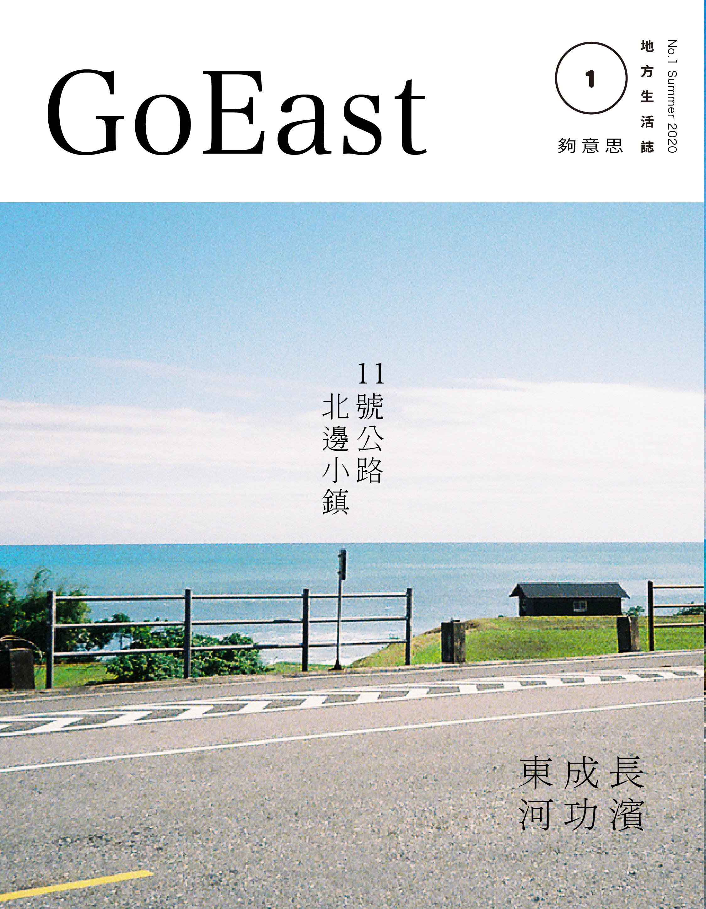 《夠意思 Go East 》 地方生活誌